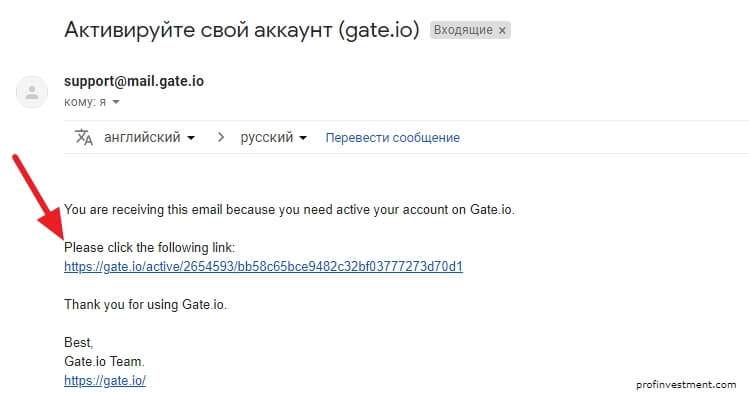 активация аккаунта на gate.io