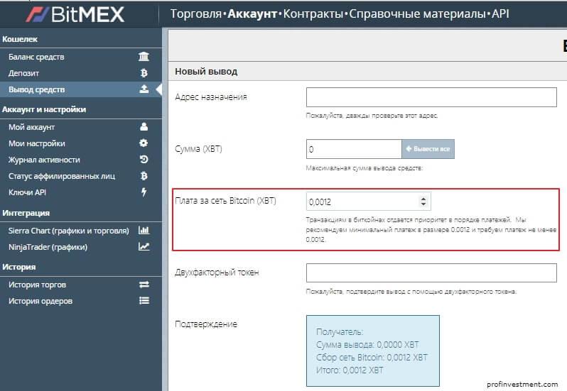 комиссия за вывод биткоина на Bitmex