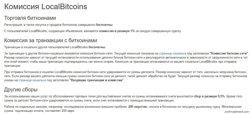 комиссия LocalBitcoins