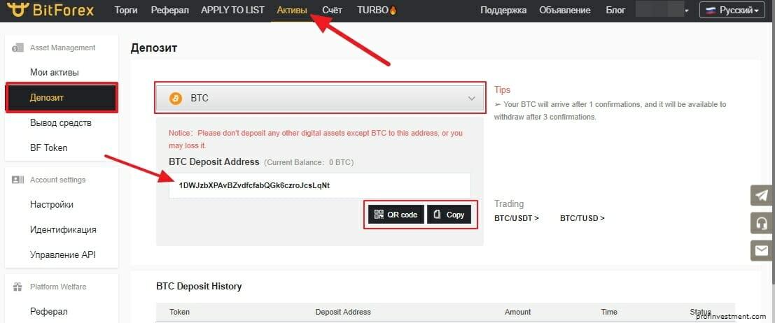 пополнить баланс биржи BitForex.com