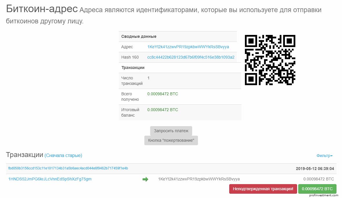 проверка статуса криптовалютной транзакции