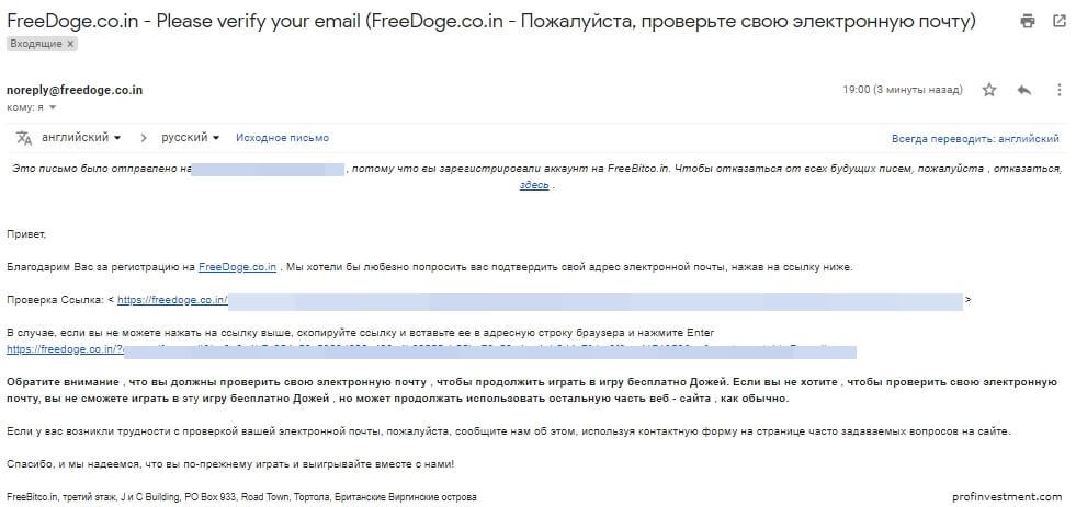 подтверждение создания аккаунта на фридогкоин