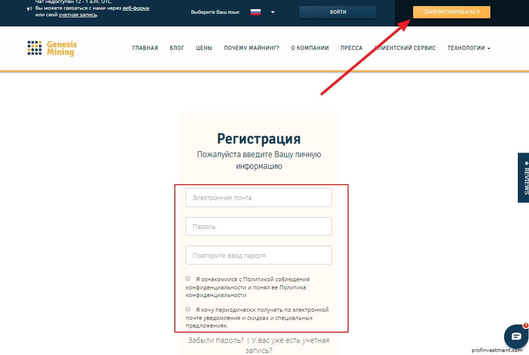 регистрация аккаунта на сайте Genesis-Mining