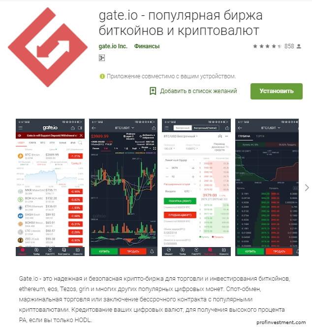 мобильное приложение gate io