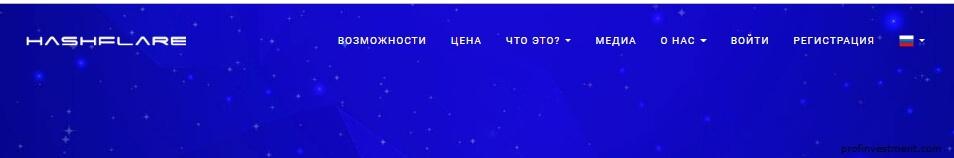 разделы официального сайта HashFlare io
