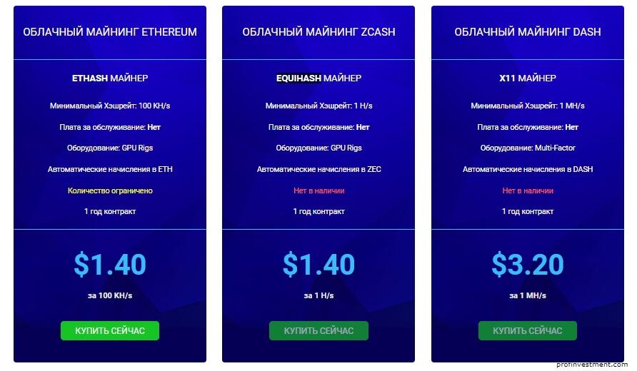 контракты облачного майнинга X11, Equihash, Ethash