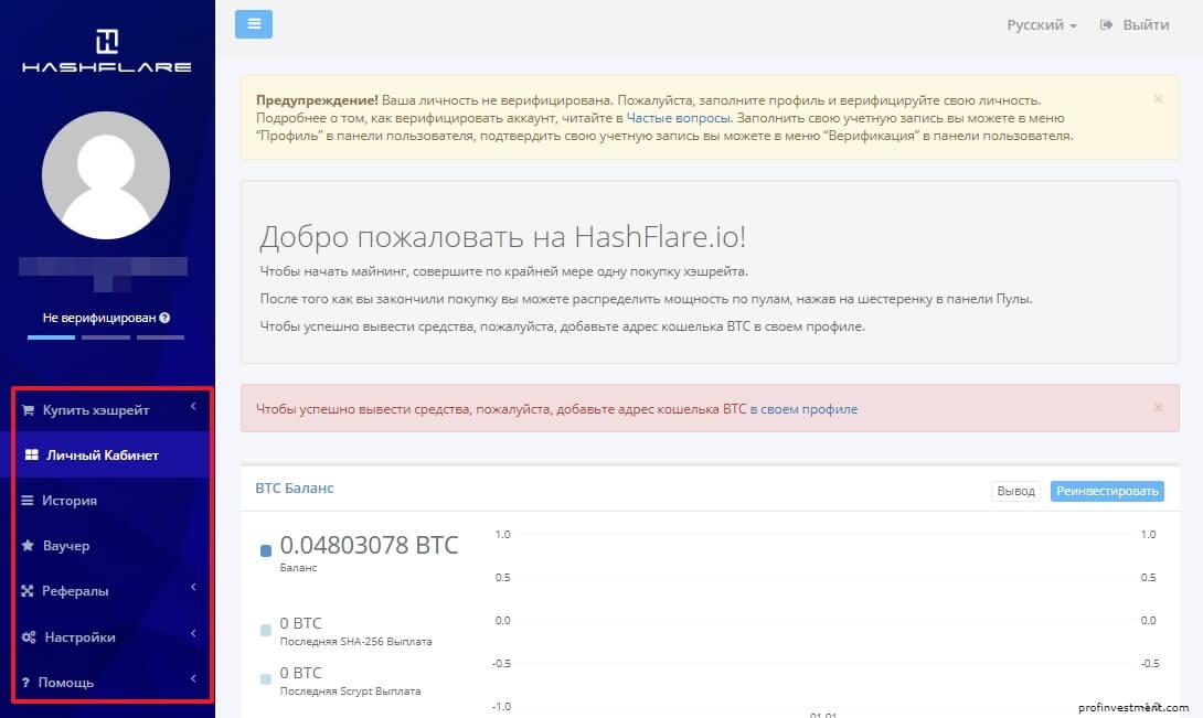 личный кабинет сайта HashFlare