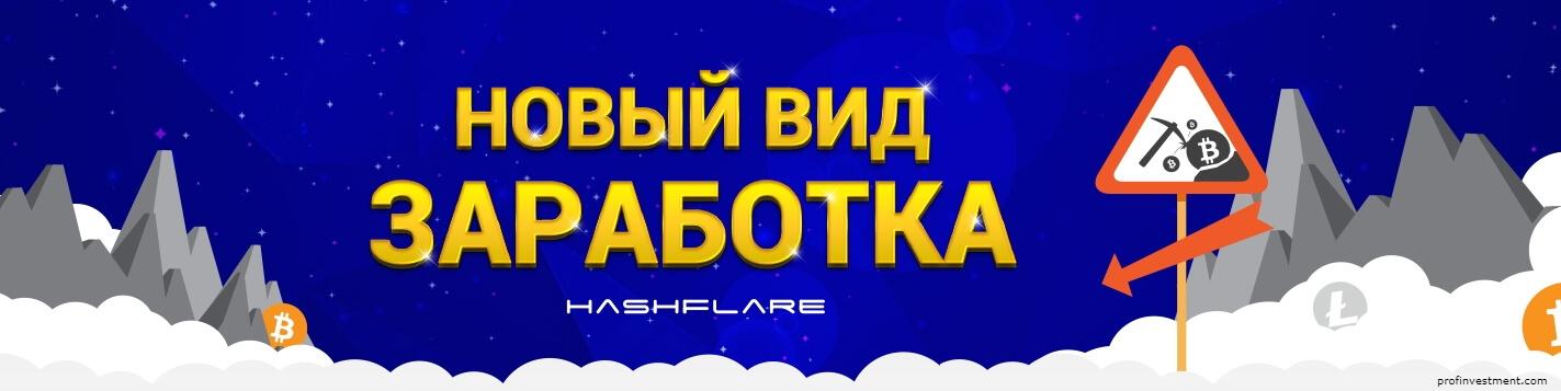 заработок на HashFlare