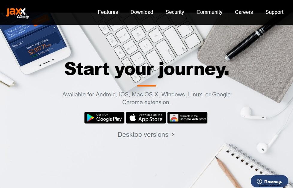 мобильный кошелек для криптовалюты Jaxx