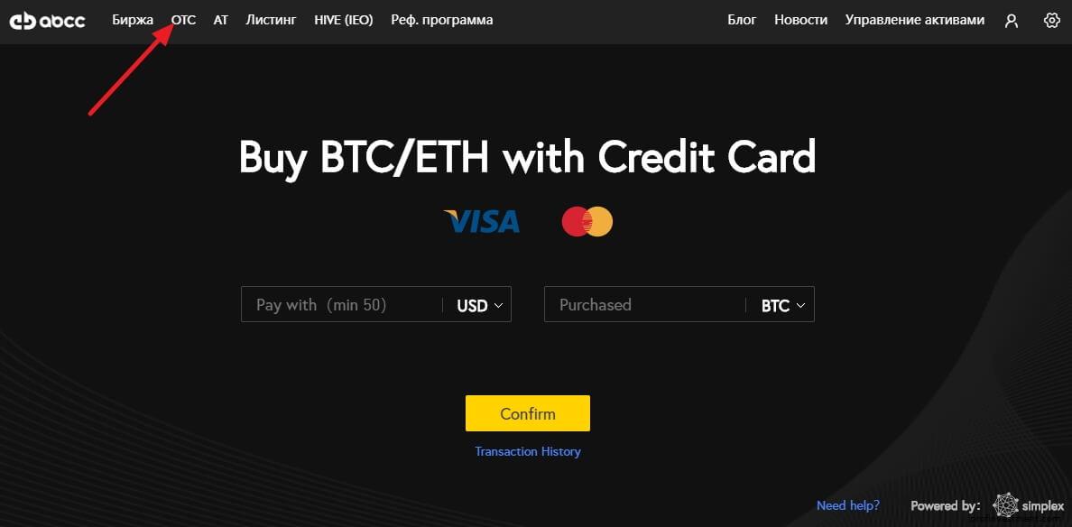 торговля фиатом на криптобирже Abcc.com