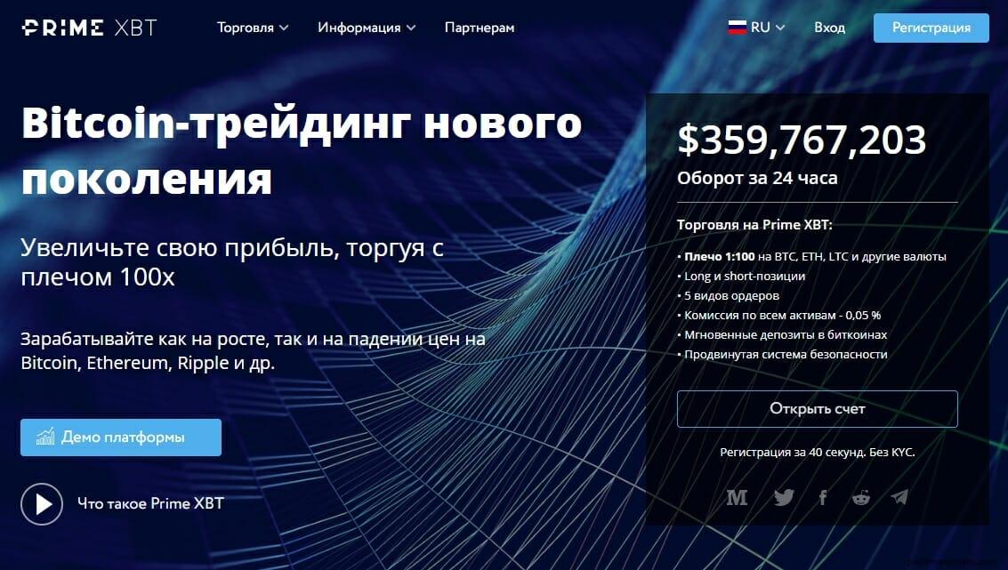 маржинальный крипто брокер Prime XBT