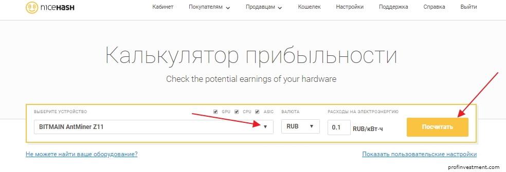Nicehash (НайсХеш ) — детальный обзор сайта покупки и продажи