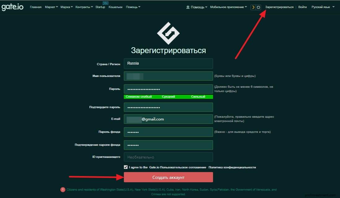 регистраци на криптобирже gate io
