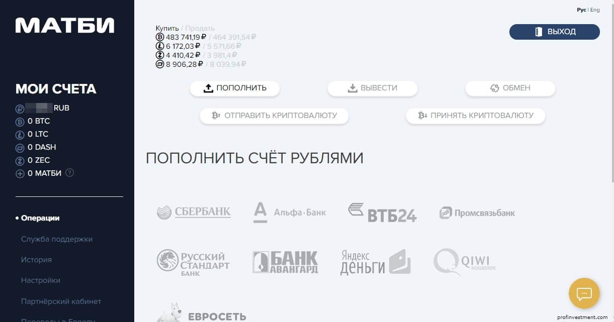кошелек матби для обмена криптовалюты