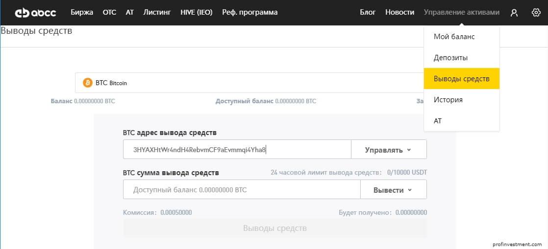 вывод криптовалюты с ABCC