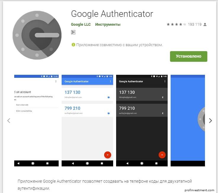 приложение для безопасности Google Authenticator