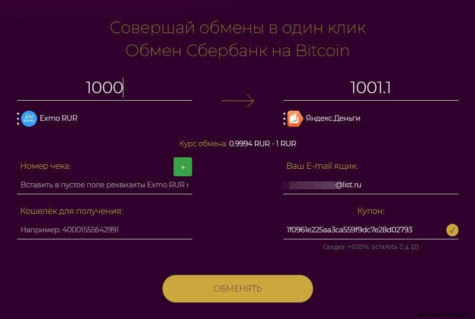 обмен exmo код на яндекс