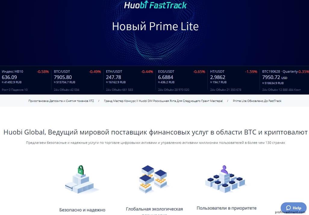 Bitcoin биржа Huobi