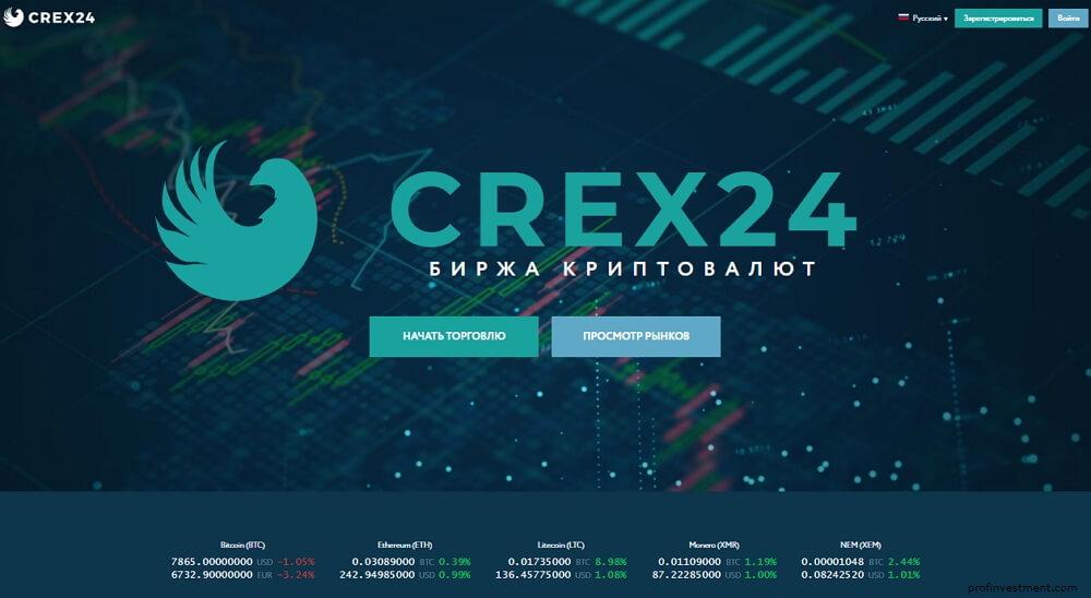 биржа криптовалют crex24
