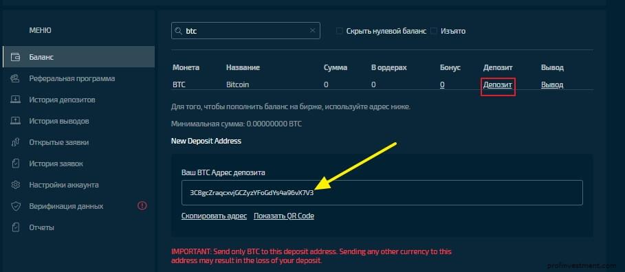 пополнение STEX криптовалютой
