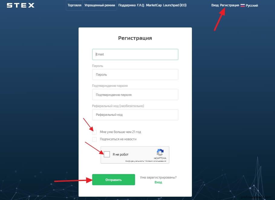регистрация на сайте криптобиржи STEX