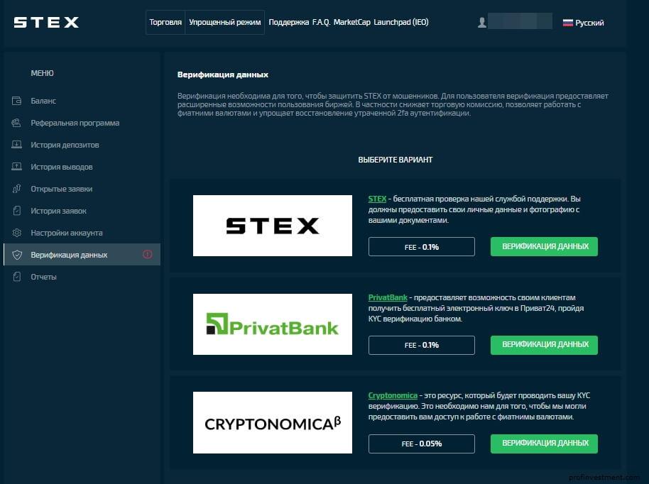 верификация на бирже криптовалют STEX