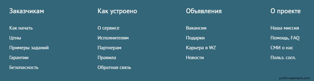 нижняя часть официального сайта воркзилла