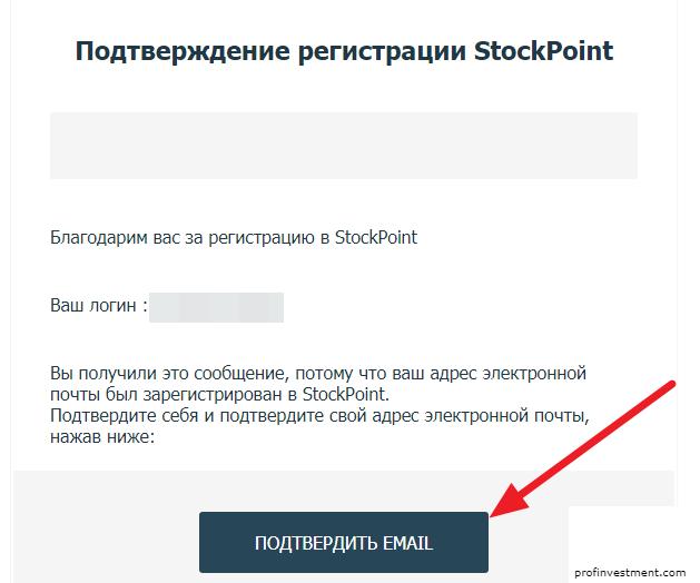 регистрация на бирже stock point