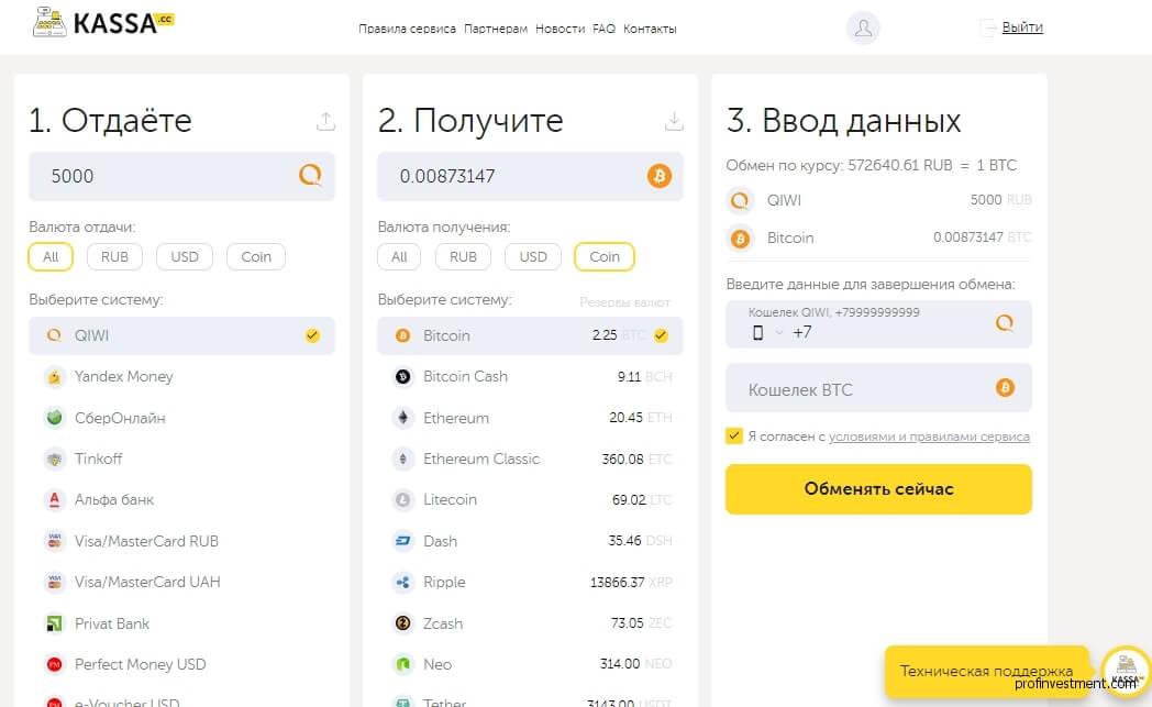 Где обмен биткоин на qiwi рублей