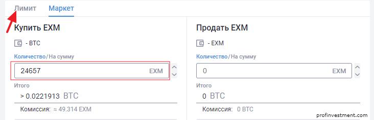 инструкция по покупке криптовалюты exmo coin (EXM)