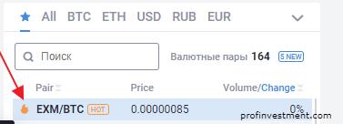 купить exmo coin на бирже эксмо