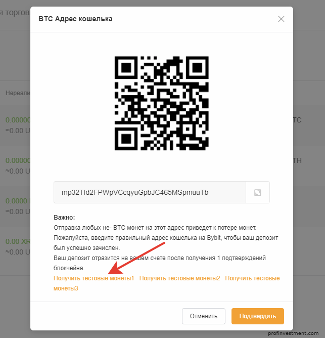 адрес для перевода криптовалюты на bybit