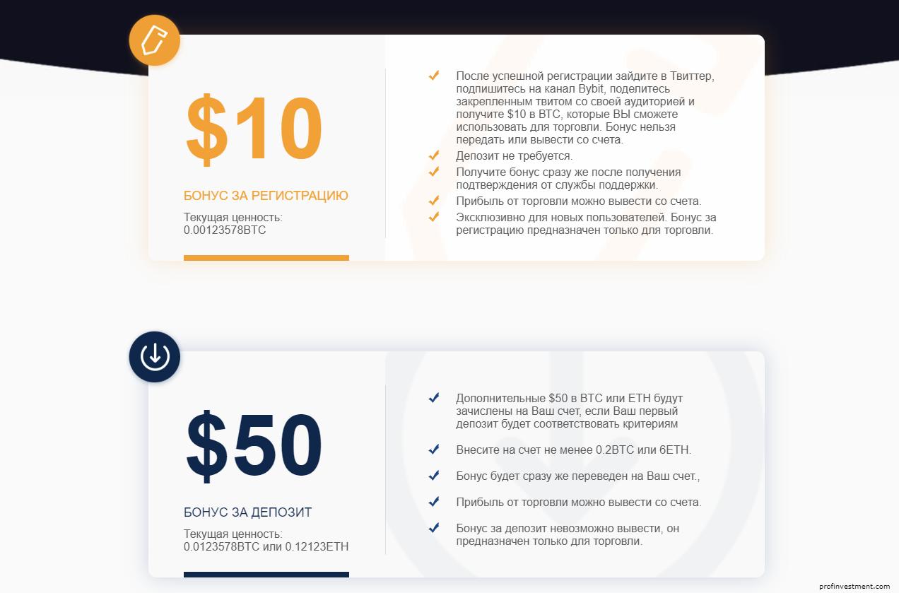 бонусы на сайте bybit.com