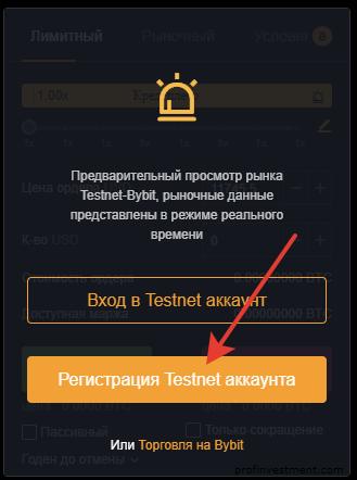 регистрация тестового аккаунта для торговли на сайте bybit