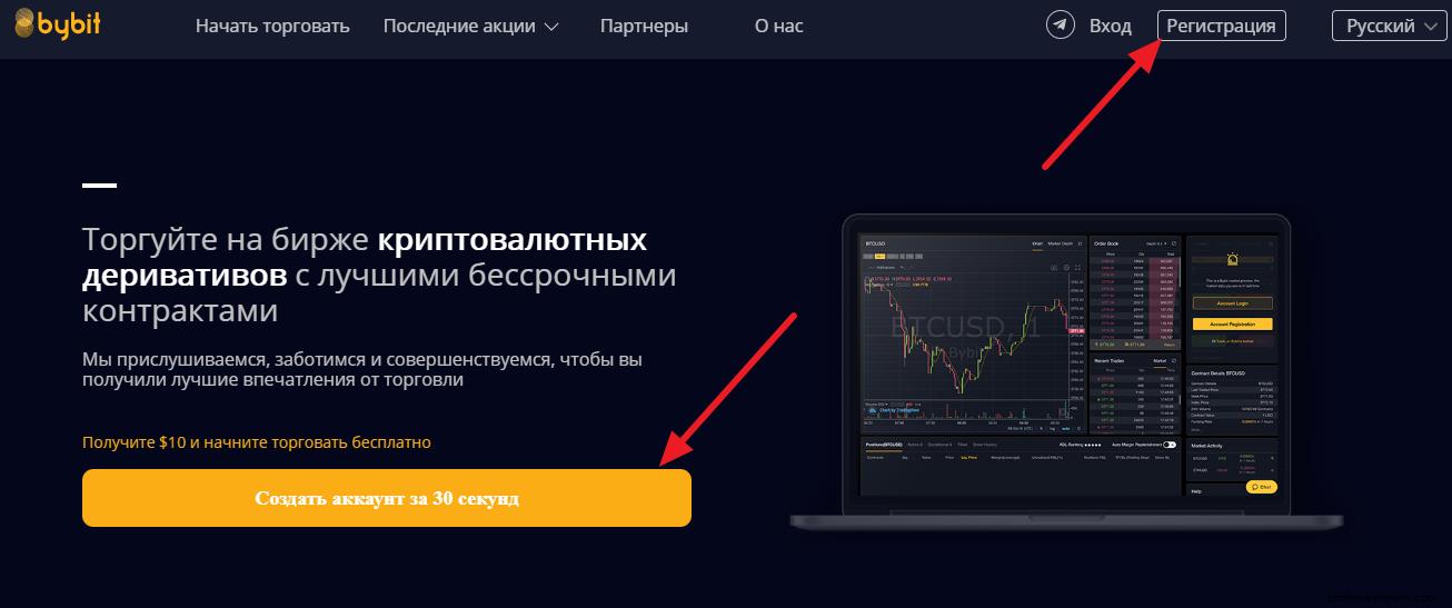 регистрация на официальном сайте bybit