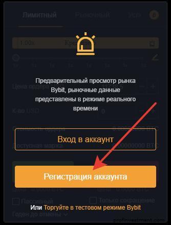 зарегистрировать новый аккаунт