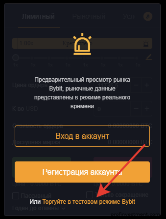 демо торговля на криптобирже bybit