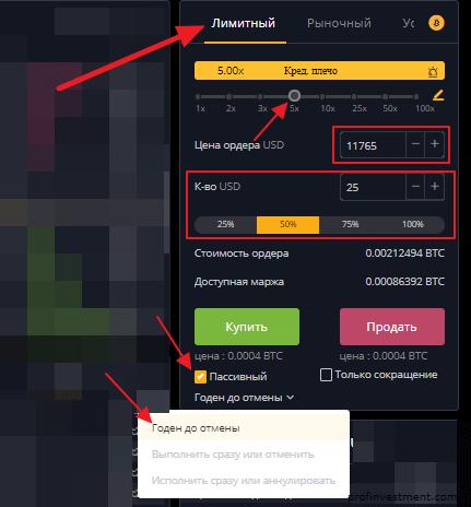 пример лимитного торгового ордера на Bybit.com