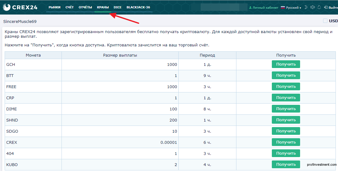 криптовалютный кран crex24