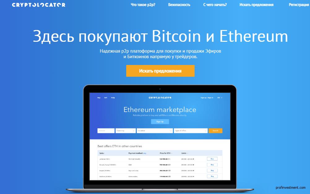 Биткоин биржа Криптолокатор